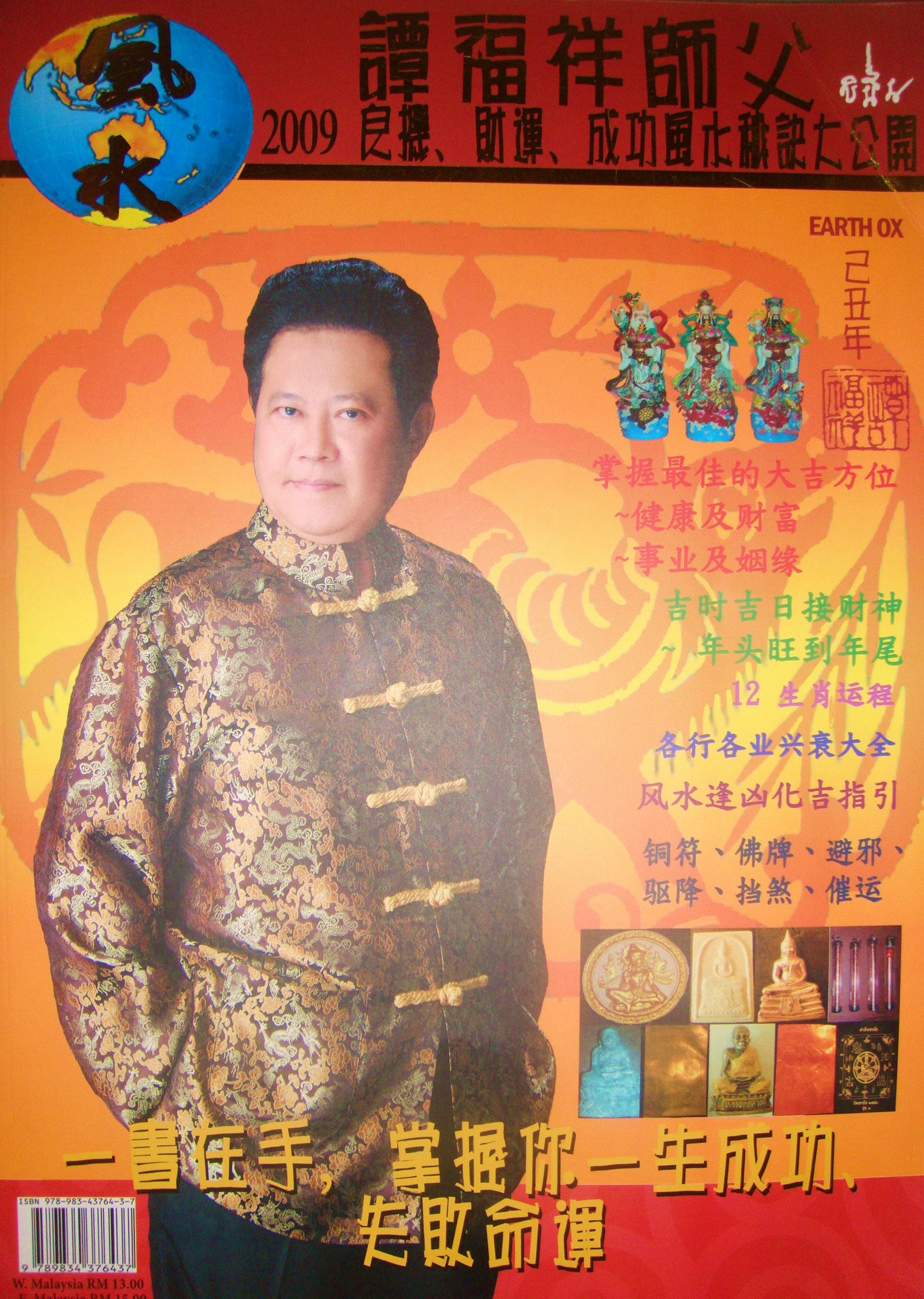 Feng Shui Master worldwide feng shui master stanley tham fook cheong about